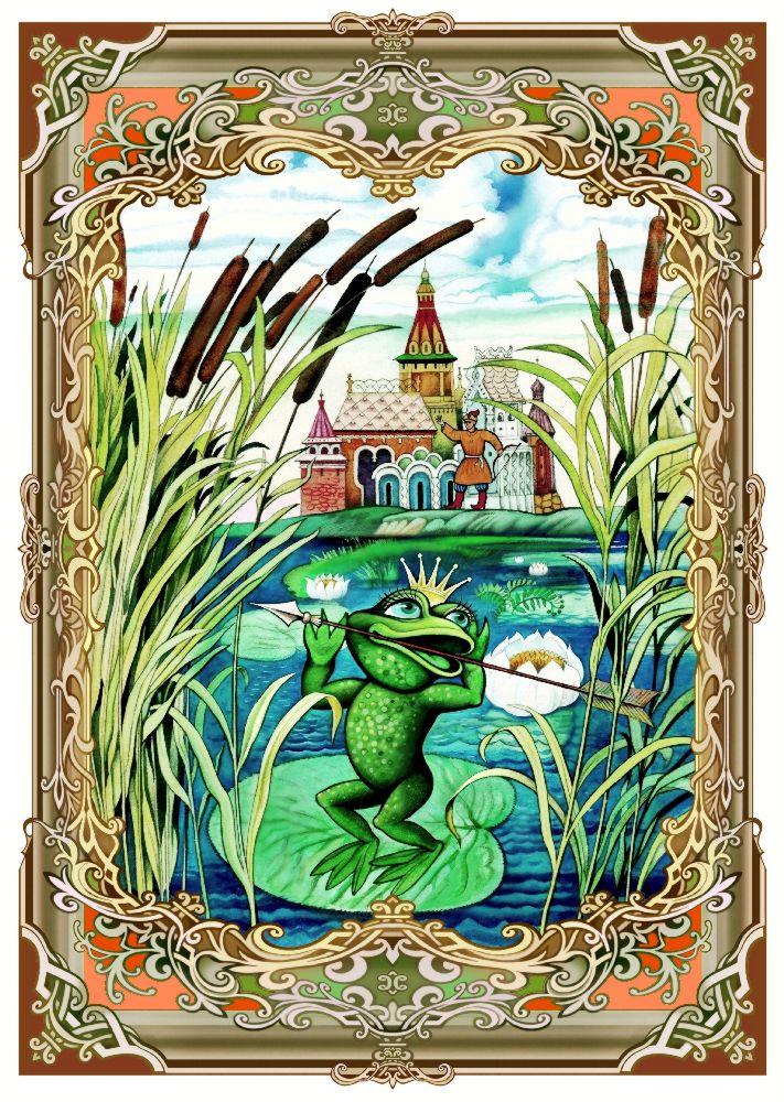 die froschkönigin russisches märchen  konstantin avdeev