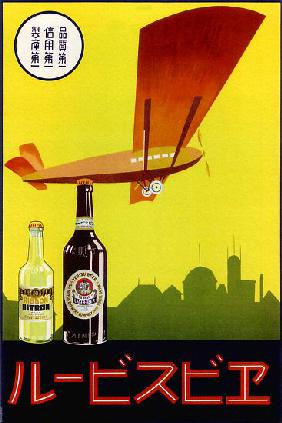 Japan: Advertising poster for Yebisu Beer and Ribbon Citron c. 1930