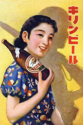Japan: Advertising poster for Kirin Beer 1939